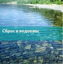 Сброс стоков в водоем
