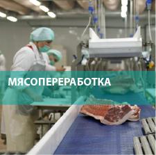 Очистные сооружения для мясоперерабатывающих заводов